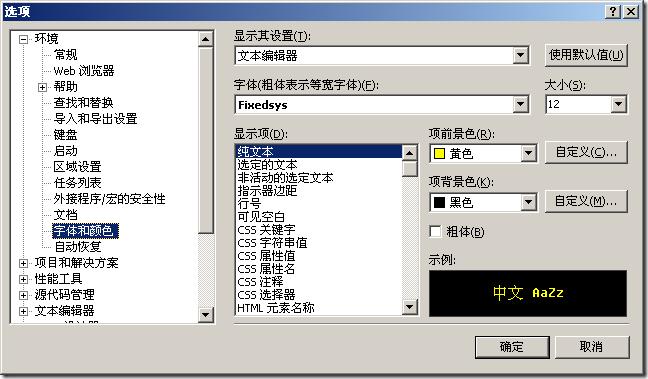 最佳黑色背景的Visual Studio 2005配置