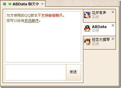 web_QQ_error