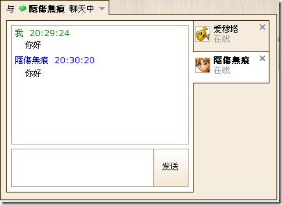 WEBQQ_聊天界面