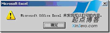 Excel打印表格