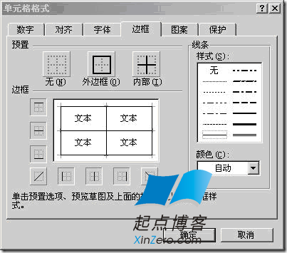 Excel_表格边框