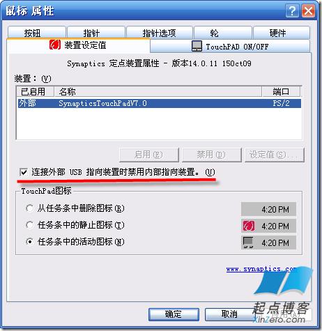 东芝L525笔记本XP系统下禁用触摸板