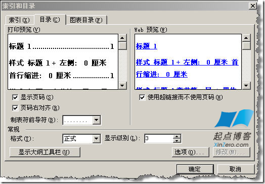 word自动生成目录的样式控制