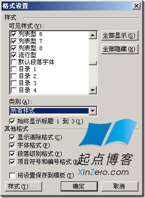 word_格式设置副本