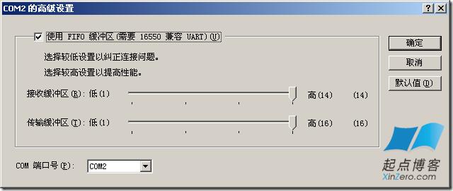 Windows下如何更改串口号
