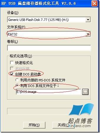 如何制作U盘DOS启动盘