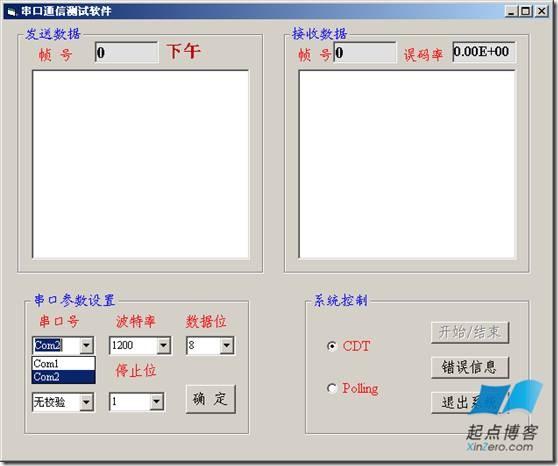 串口测试通信软件