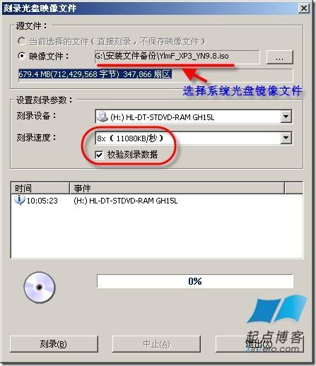 PowerISO制作WinXP系统盘