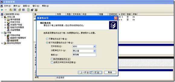 虚拟机添加移动硬盘