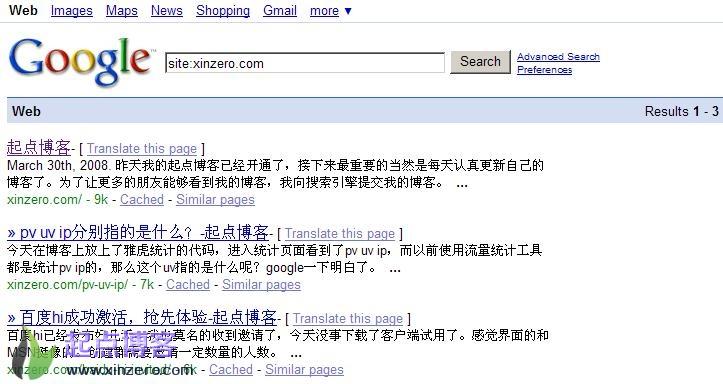 google收录结果