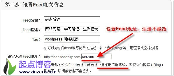 Feedsky_step2