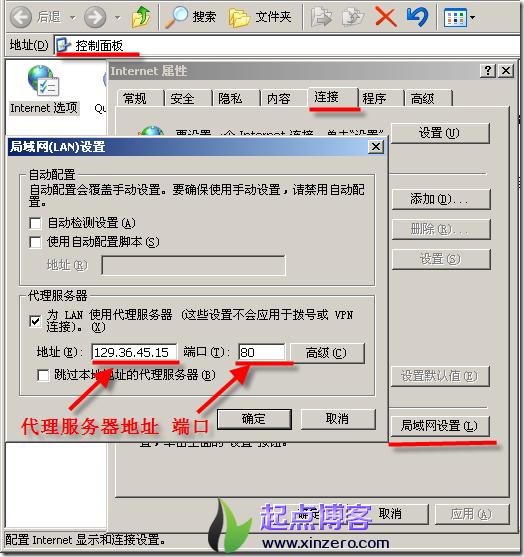 代理服务器上网