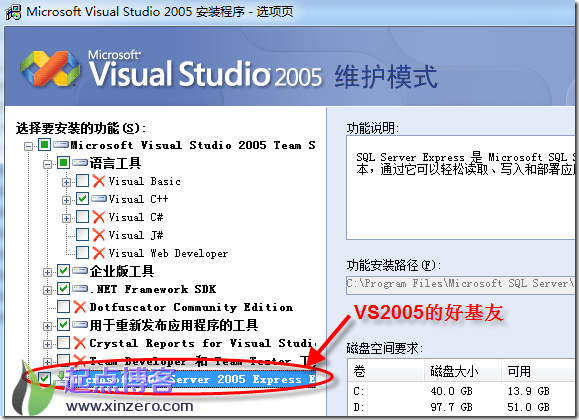 Win7下安装VS2005与Sql Server2005 Express Edition解决办法
