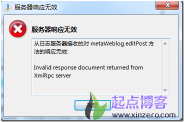 Windows Live Writer编辑日志时返回的错误信息