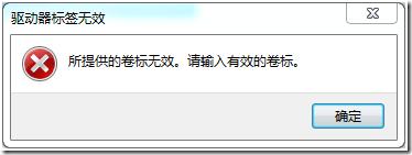 卷标无效后,修改卷标显示无效