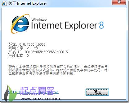 IE8版本信息