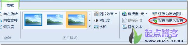 图片格式默认设置控制