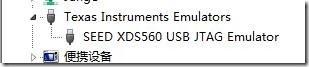 win7 64位下安装ccsV5与seed xds560plus仿真器