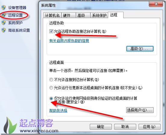 Windows设置远程桌面