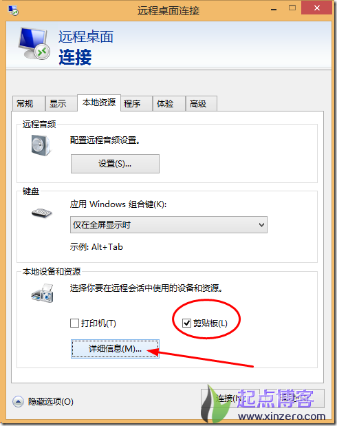 Windows远程桌面共享硬盘设置