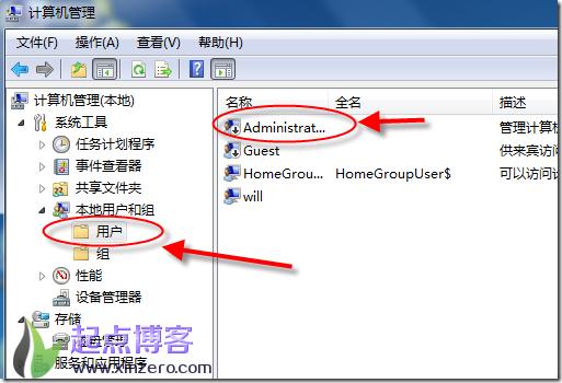 计算机管理中设置administrator账号