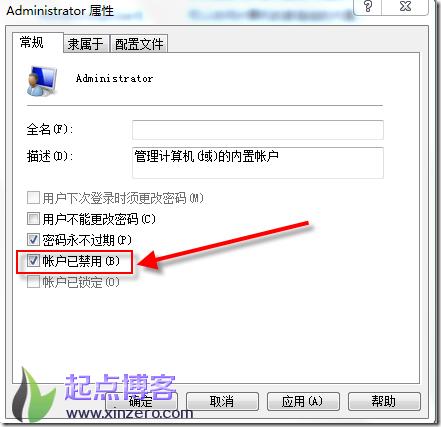 administrator账号属性设置启动账号