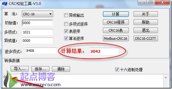 crc计算小工具