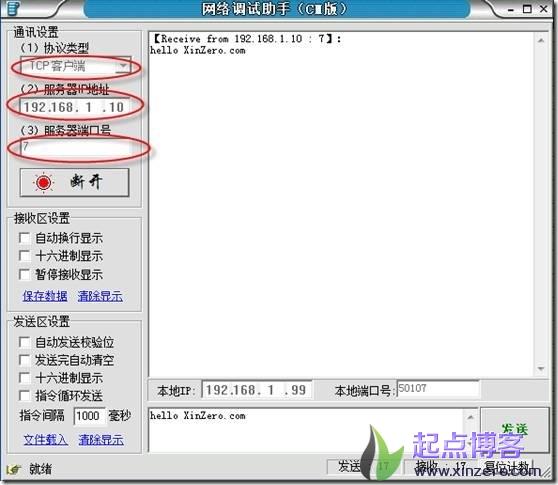 MicroZed运行lwIP的echo server