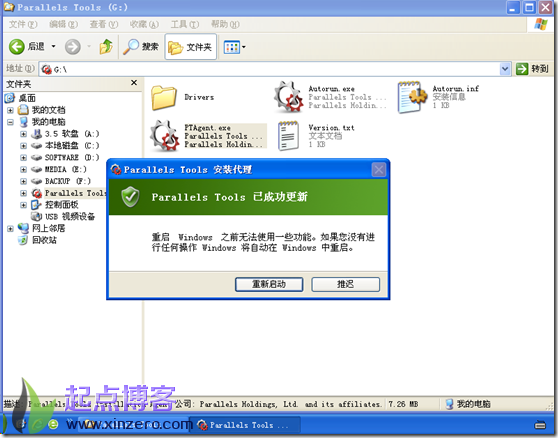 parallels tools安装